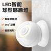 圖片 【AS 亞設】360度智能LED人體感應燈 球型白光小夜燈(樓梯燈、走廊燈、櫥櫃燈、床頭燈)