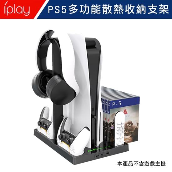 圖片 【SONY 索尼】PS5 副廠 主機散熱底座 多功能遊戲手把充電支架