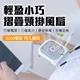 【AS 亞設】頸掛摺疊USB隨身風扇(摺疊手機支架、掛脖懶人風扇)-(AS-F30)
