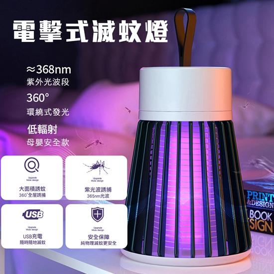 usb 捕蚊燈