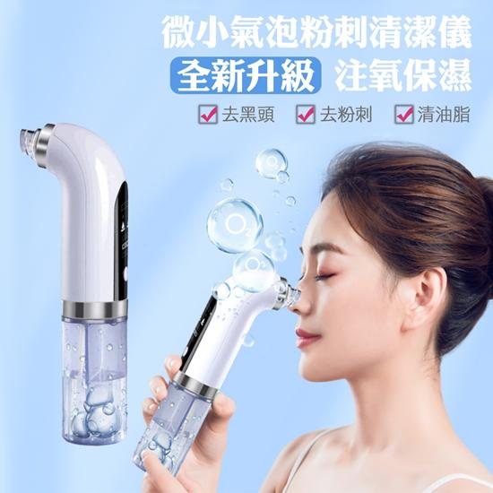 圖片 【AS 亞設】注水小氣泡電動臉部清潔儀 黑頭粉刺機