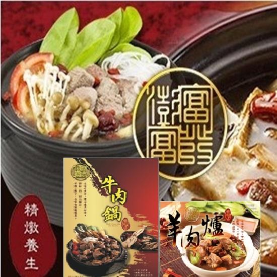 圖片 年菜【澎富】 雙拼報喜(羊肉爐+牛肉鍋)綜合組-O