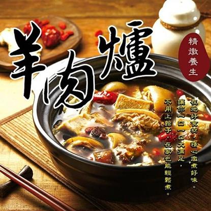 【澎富】 養生羊肉爐2盒入
