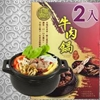 圖片 【澎富】 精燉牛肉鍋2盒入