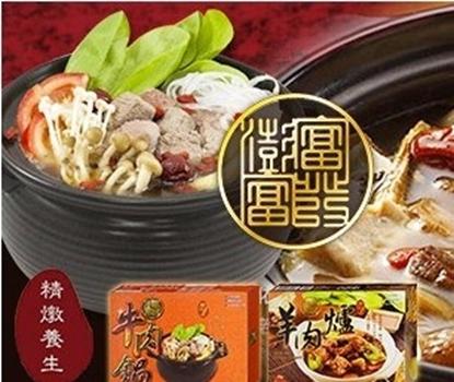 【澎富】 雙拼報喜(羊肉爐+牛肉鍋)綜合組