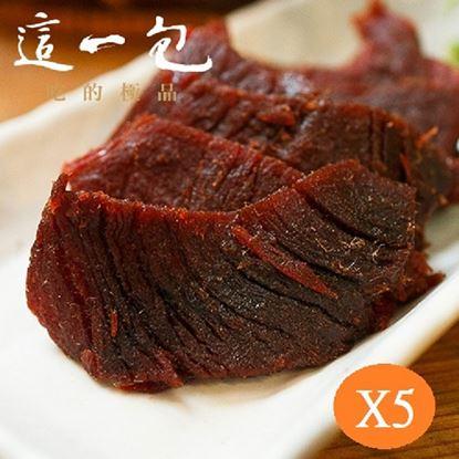 【這一包】頂級牛肉乾 超值5入包