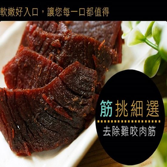 圖片 【這一包】頂級牛肉乾 超值5入包