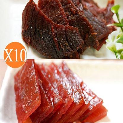 圖片 【這一包】頂級牛/豬肉乾 超值10包(各5包)