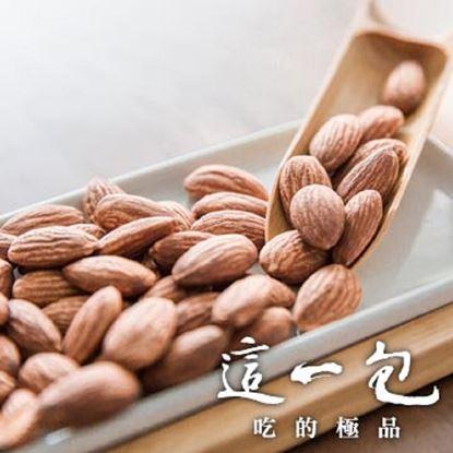 圖片 【這一包】頂級原味杏仁果(無調味)6包