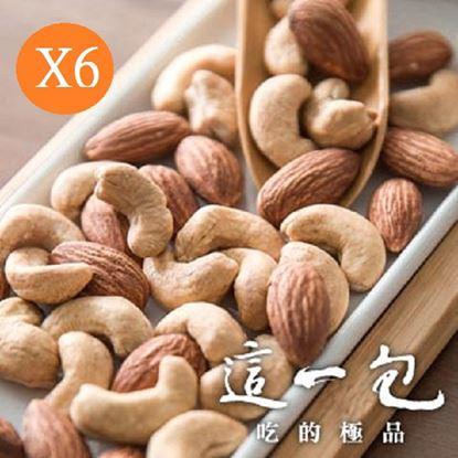 圖片 【這一包】頂級原味杏仁果2/腰果2/雙堅果2(無調味)共6包