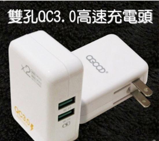 圖片 雙孔QC3.0 高速充電頭
