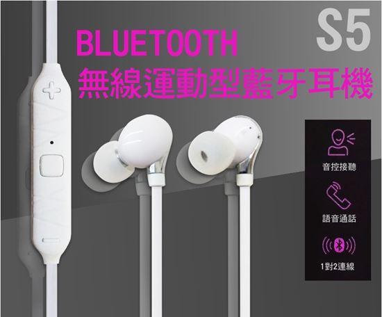 無線 藍芽耳機