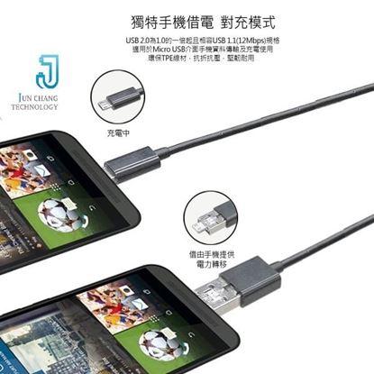 圖片 Micro USB 手機對充二合一 Android充電/傳輸線 黑
