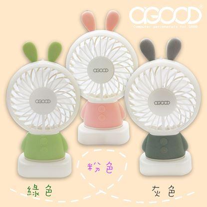 圖片 aGOOD小熊/小兔LED迷你USB電風扇