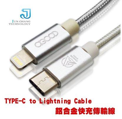 圖片 TYPE-C to Lightning Cable鋁合金快充傳輸線