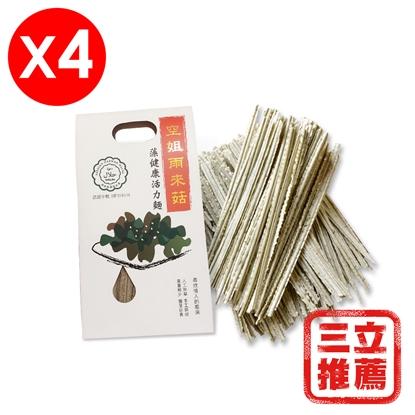 沁園雨來菇藻健康活力麵(藍綠藻麵)-電