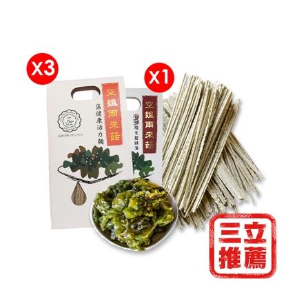 空姐雨來菇藻健康活力麵(藍綠藻麵)/型男大主廚-電