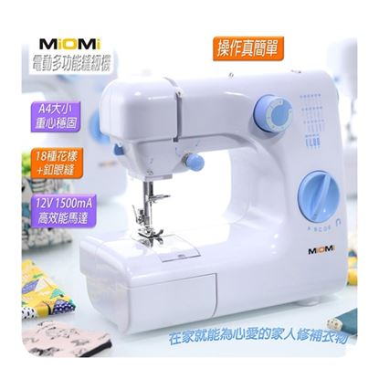 圖片 【MiOMi】輕巧多功能縫紉機