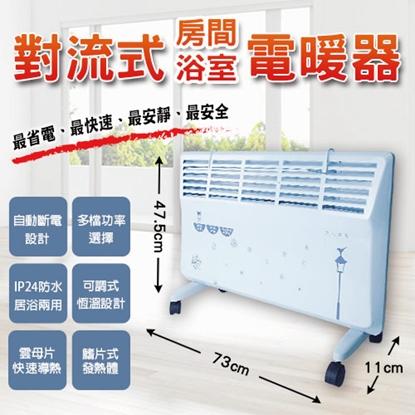 圖片 【Saosis】LAPOLO對流式防潑水電暖器