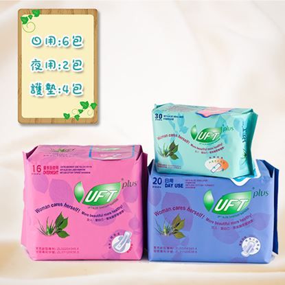 圖片 【芫茂UFT】草本衛生棉超值優惠組--日用*6+夜用*2+護墊*4