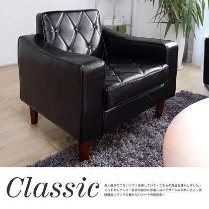 圖片 【H&D】Classic摩登單人沙發