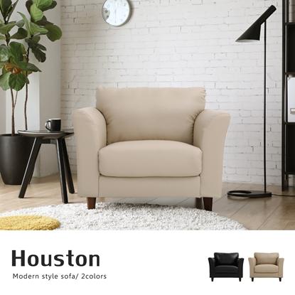 圖片 【H&D】Houston休士頓純樸單人皮沙發/2色