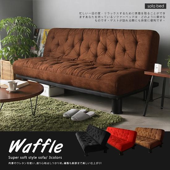 圖片 【H&D】Waffle 瓦芙舒適沙發床/3色