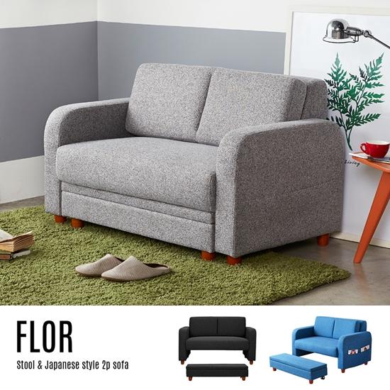 圖片 【H&D】FLOR芙蘿日式雙人沙發/3色