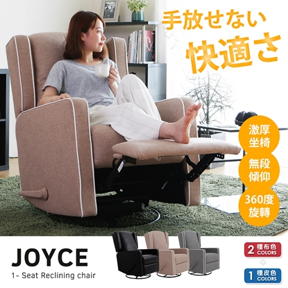 圖片 【H&D】JOYCE喬伊思。無段式可旋轉單人休閒椅/單人沙發/美甲椅/3色