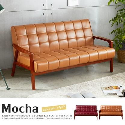 圖片 【H&D】Mocha 北歐現代風胡桃木深色皮三人沙發/2色