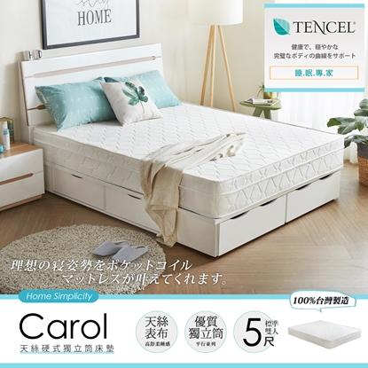 圖片 H&D Carol卡蘿天絲硬式5尺雙人獨立筒床墊
