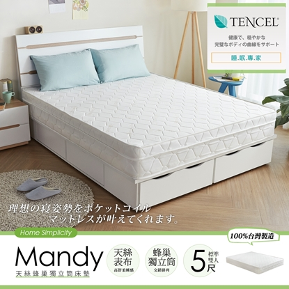 圖片 H&D Mandy曼蒂天絲蜂巢5尺雙人獨立筒床墊