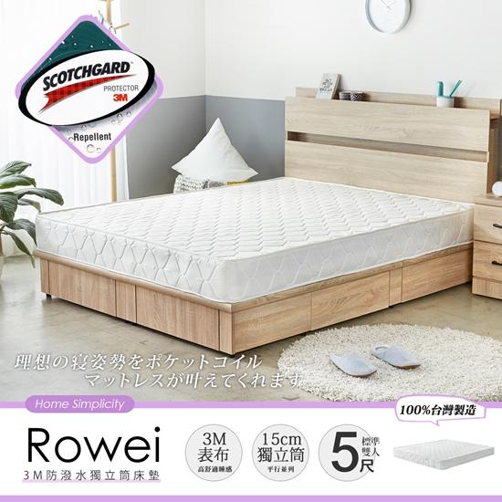 圖片 【H&D】Rowei羅威3M防潑水5尺雙人獨立筒床墊