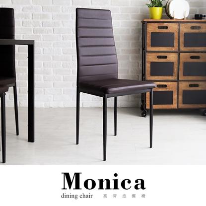圖片 【H&D】Monica莫尼卡簡約高背餐椅