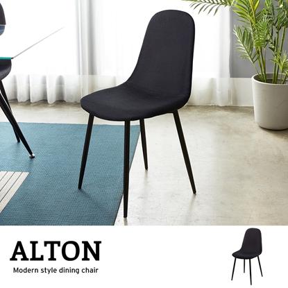 圖片 【H&D】奧爾頓簡約工業風餐椅