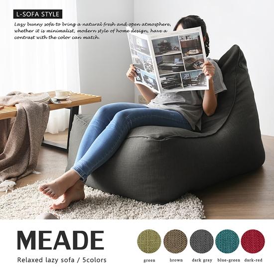 圖片 【H&D】MEADE米德簡約風舒適懶骨頭沙發(L型)