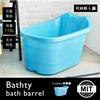 圖片 【收納職人】 Bathty 貝絲緹兒童專用泡澡桶/盆浴/沐浴桶(3色)