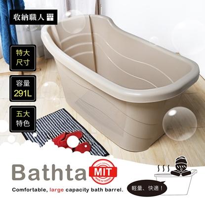 圖片 【收納職人】 Bathta 貝絲塔貴妃尺寸泡澡桶/盆浴/沐浴桶