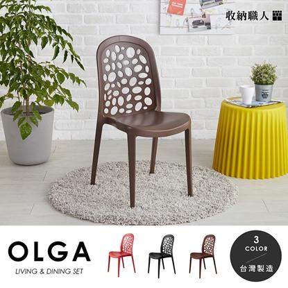 圖片 【收納職人】歐爾佳簍空造型餐椅/休閒椅-3色