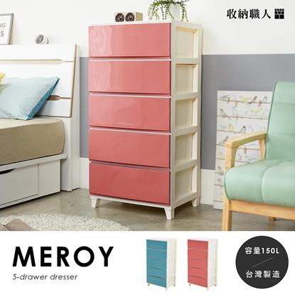 圖片 【收納職人】瑪希便利抽屜型五層收納櫃/2色