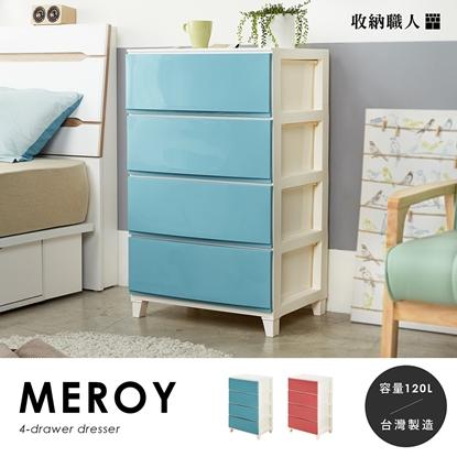圖片 【收納職人】瑪希便利抽屜型四層收納櫃/2色