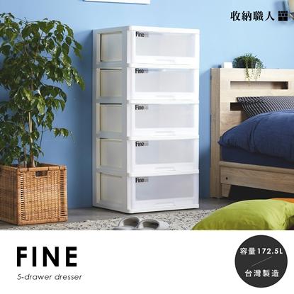 圖片 【收納職人】Fine 輕巧型加大款抽屜式收納櫃/五斗櫃-附輪