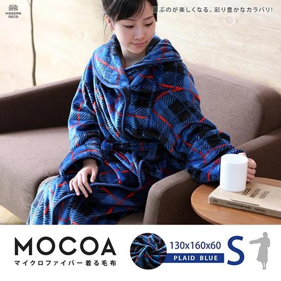 圖片 【Modern deco】  MOCOA  摩卡毯。超細纖維舒適懶人毯/睡袍-5色