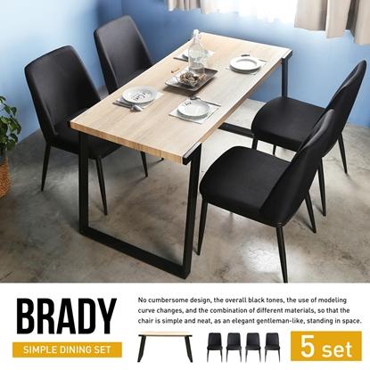 圖片 【H&D】 布萊迪工業風餐廳五件組-一桌四椅