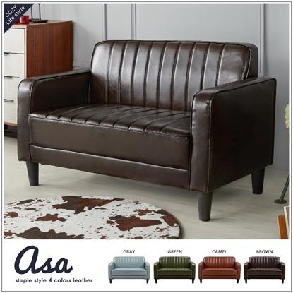 圖片 【H&D】ASA愛莎美式復古風皮沙發-4色
