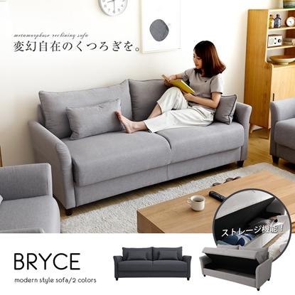 圖片 【H&D】布萊斯收納三人沙發/布沙發-2色