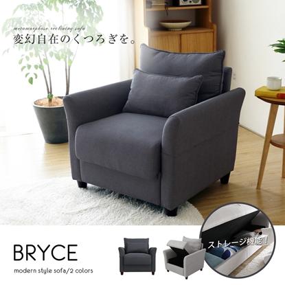圖片 【H&D】布萊斯收納單人沙發/布沙發/-2色