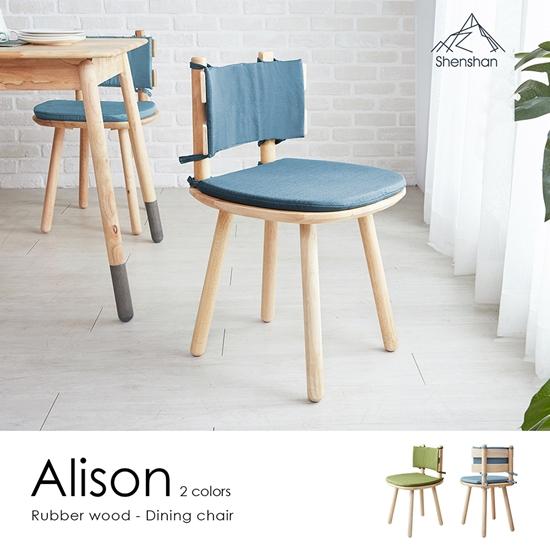 圖片 【H&D】艾利森木作簡約系列布面餐椅-2色