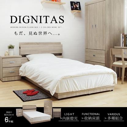 圖片 【H&D】DIGNITAS狄尼塔斯3.5尺房間組-6件式床頭+床底+床墊+床頭櫃+衣櫃+2尺化妝台/2色