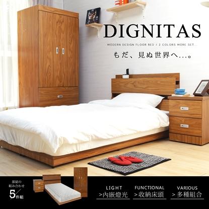 圖片 【H&D】DIGNITAS狄尼塔斯3.5尺房間組-5件式-床頭+床底+床墊+床頭櫃+衣櫃/2色